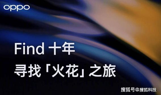OPPO高端旗舰Find X3系列将于下周发布