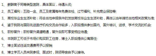 2021年潍坊阳光融和医院校园招聘206人