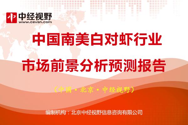 中国南美白对虾行业市场前景分析预测报告