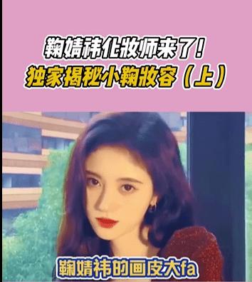 """原创             鞠婧祎化妆师曝其发量秘密,透露""""鞠式妆容""""的各种变美小心机"""
