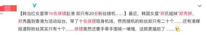 韩男星演18线万回韩吹嘘是顶级明星遭打脸插图11