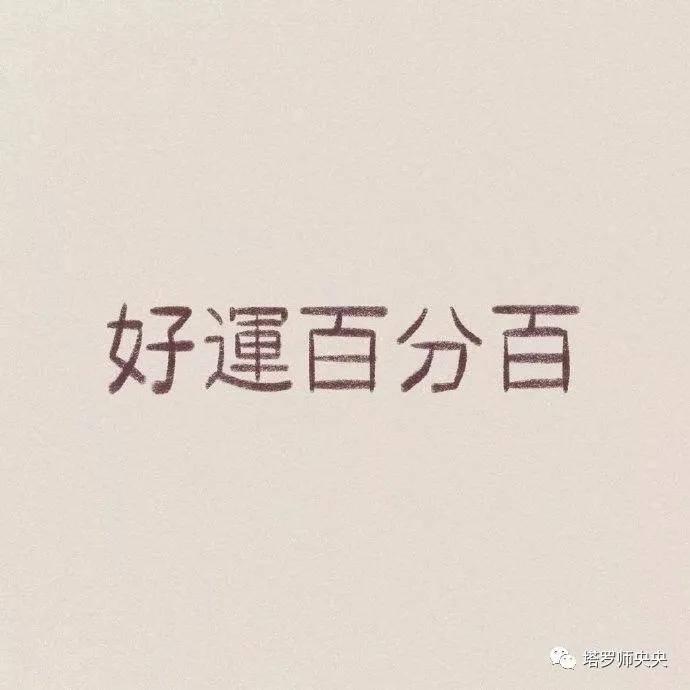 塔罗牌占卜:阳春三月,你的生活感情运势如何?