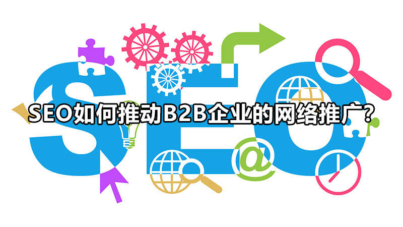 SEO如何推動B2B企業的網絡推廣?