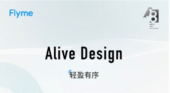 原创《让体验不玩》,魅族Flyme 9正式发布