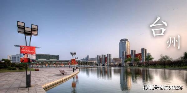 2020国内旅游发达城市第31位:神奇山海,活力台州。