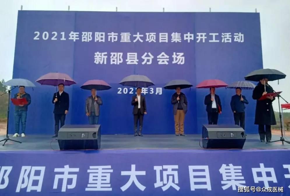 新邵gdp_新邵经济开发区举行2021年一季度重大项目集中开工仪式