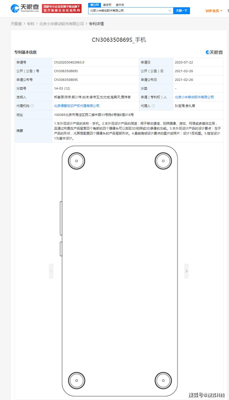 小米关联公司公开手机外观专利:背面四个角部各有一个摄像头
