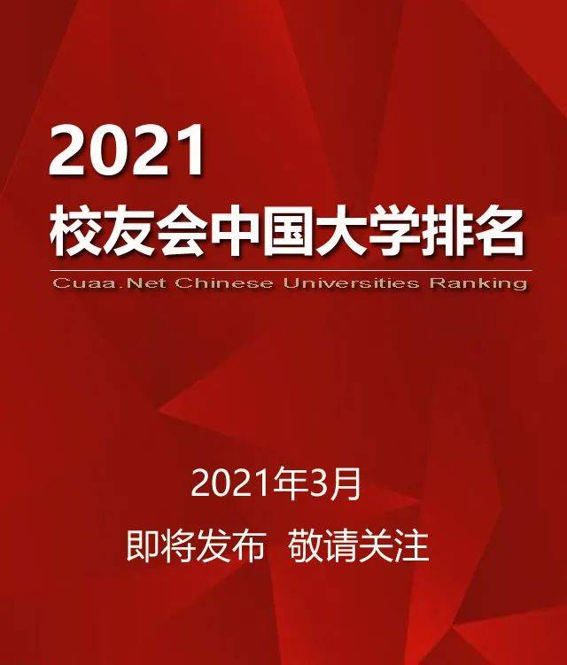 重磅:校友会2021中国大学排名1200强即将发布!