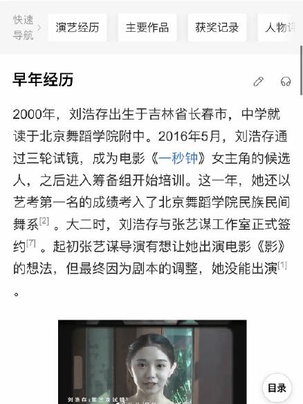 刘浩存实际年纪似乎是19126直营网app98年的?这是另一种形式的营销吗?