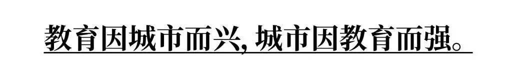 """对话丨邛崃市:提升服务力和影响力,打造周边向往的""""优教之地"""""""