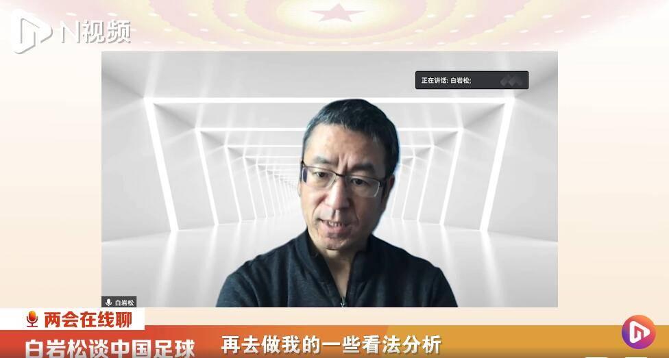 白岩松:中国足球绕了很多弯路 又打算回到起点再跑一次