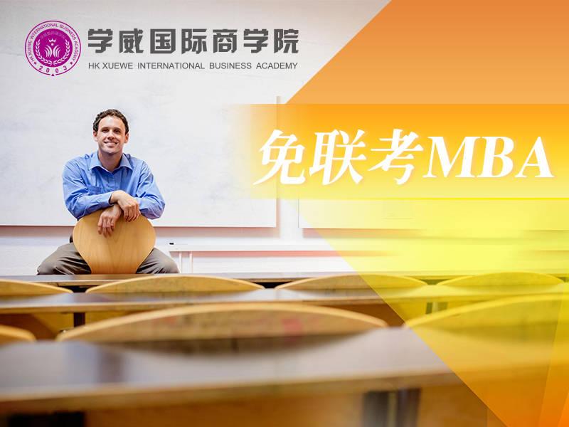 西班牙马德里康普顿大学营销管理硕士:EMBA和MBA有什么区别?