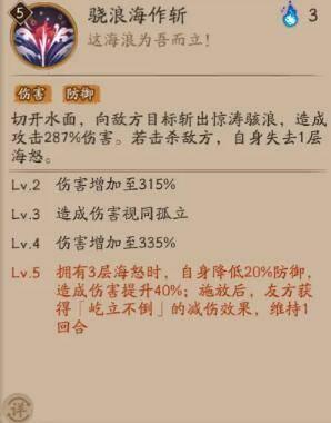 阴阳师2021sp骁浪荒川之主斗技攻略 游戏 第6张