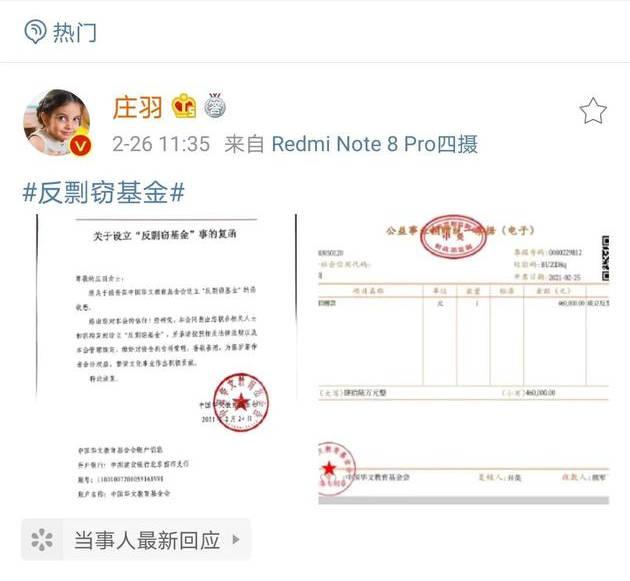 基金会:已收到郭敬明300万元反抄袭资金汇款