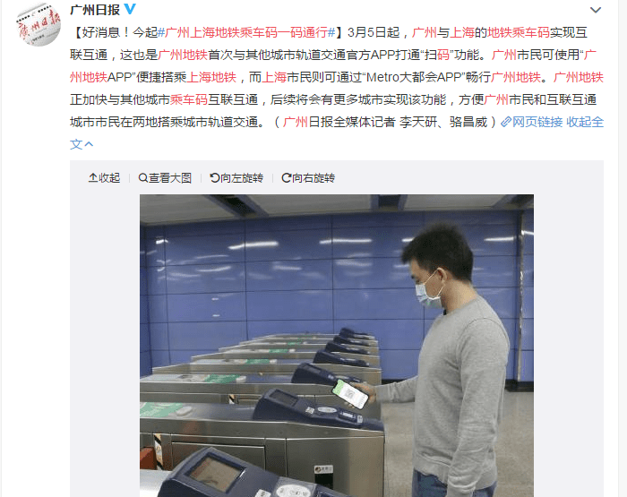广州上海地铁乘车码一码通行 地铁乘车码开通流程一览