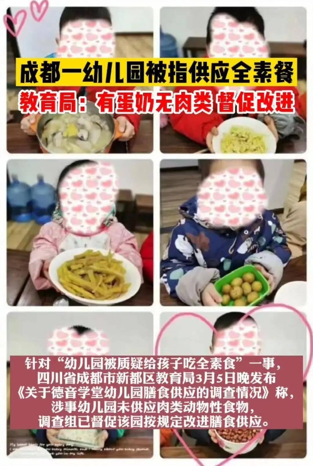 """幼儿园给孩子吃""""全素食""""?官方回应_胆碱"""