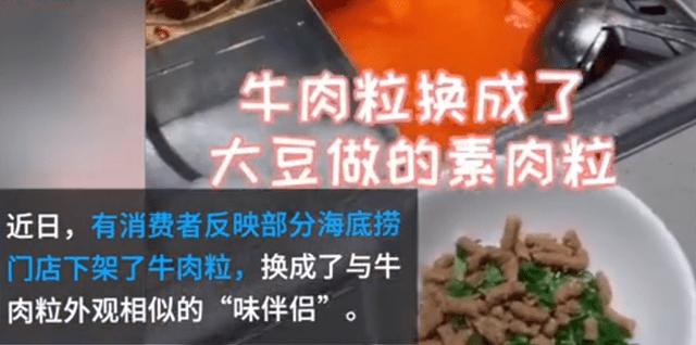 """海底捞将牛肉粒换成大豆素肉制品:这""""人造肉""""吃得健康吗?"""