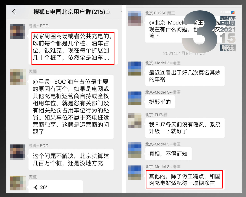 车友狂吐槽新能源车:充电难续航虚/虚假宣传侮辱智商!