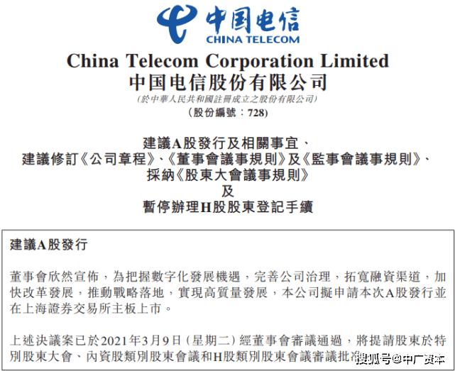 深圳中广资本:超级巨无霸来了中国电信要回A股上市!