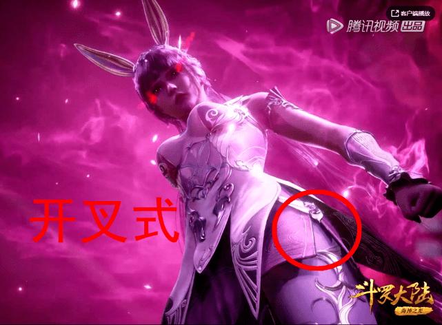 """图片[3]-斗罗:小舞刚恢复肉身,就频频遭遇""""穿帮"""",这细节做得也太差了!-醉四季"""