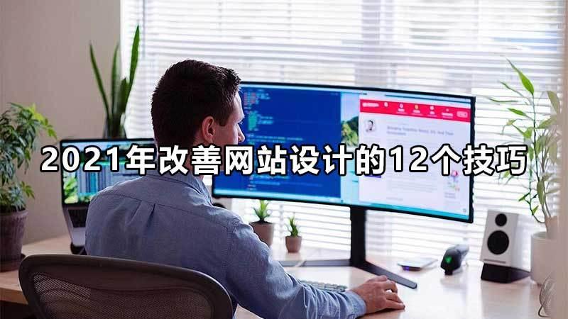 2021年改善網站設計的12個技巧