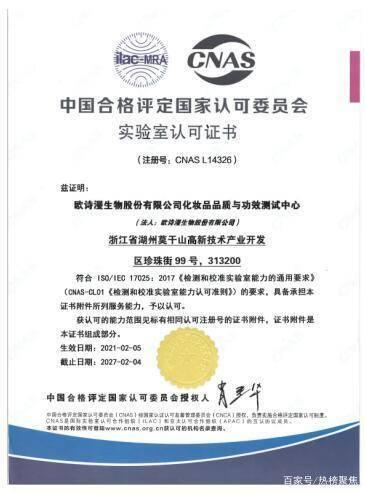 欧诗漫珍珠科技硬核实力获CNAS权威认证