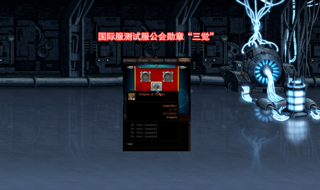 DNF:国际服公会勋章三觉,巨型邪光斩再现,玩家梦回异界版本