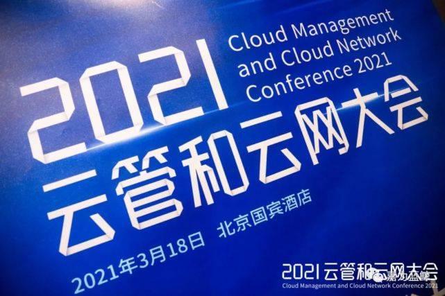 【佳威动态】佳威科技荣获2020年云管理和云网络两项优秀案例奖!
