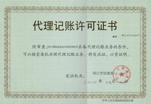 广州天河代理记账