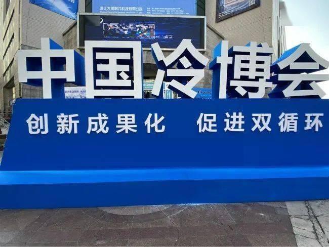 2021中国制冷、空调与热泵节能博览会
