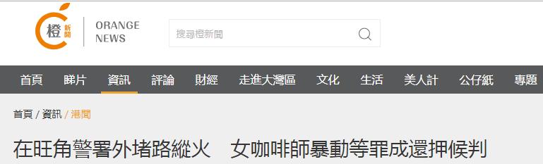 香港媒体:在旺角警察署外挡路放火,女咖啡师骚乱罪、纵火罪成
