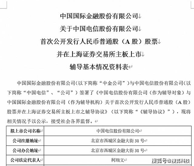 中国电信签署A股上市辅导协议,辅导机构为中金公司