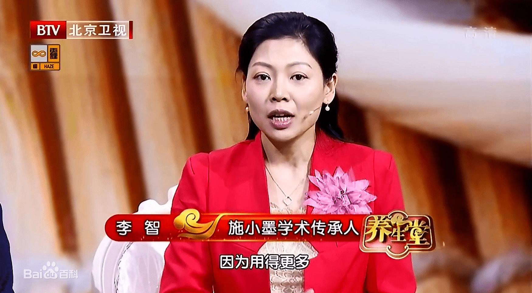 中医养生专家李智老师:健康危机管理、中医智慧养生
