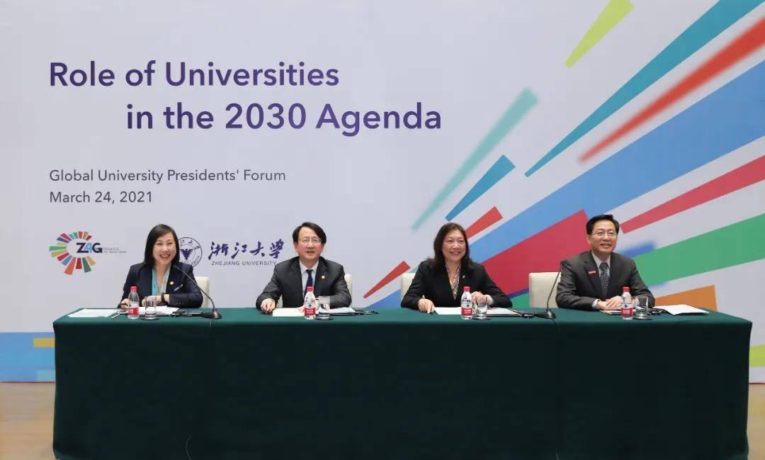 浙江大学举行全球大学校长线上论坛,重磅发布这一倡议