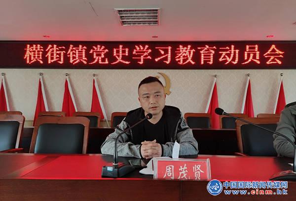 江西:横街镇召开党史学习教育动员会