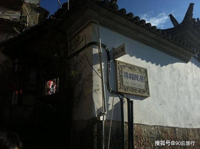 云南有座巨富豪宅,宅子以寸尊福命名,主人曾是云南翡翠大王