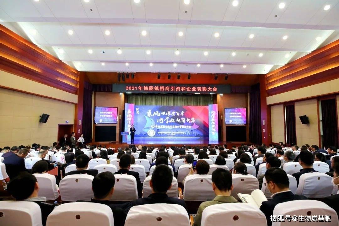 2021年梅陇镇招商引资和企业表彰大会