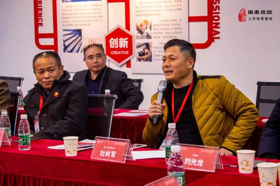 【国鼎动态】2021商协会发展论坛暨会员企业上市培育研讨会