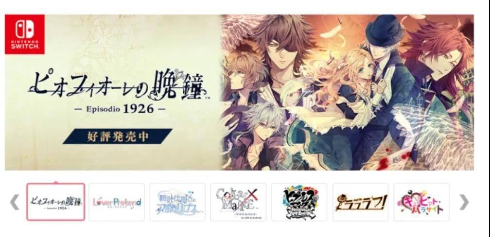 日本乙女游戏集中转战switch,中国市场内游戏比玩家多?