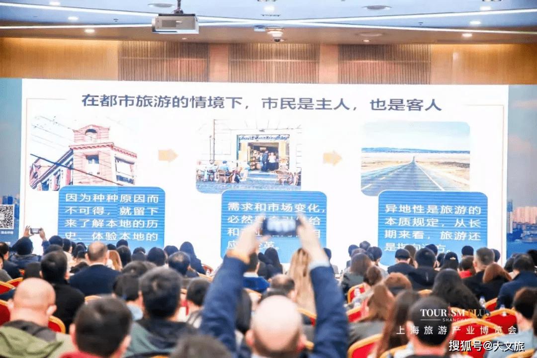 """中国旅游研究院戴斌:重构都市旅游的""""主人—客人""""关系"""