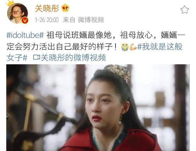关晓彤宣传新剧,粉丝却在评论区劝分手,这是真粉丝吗?