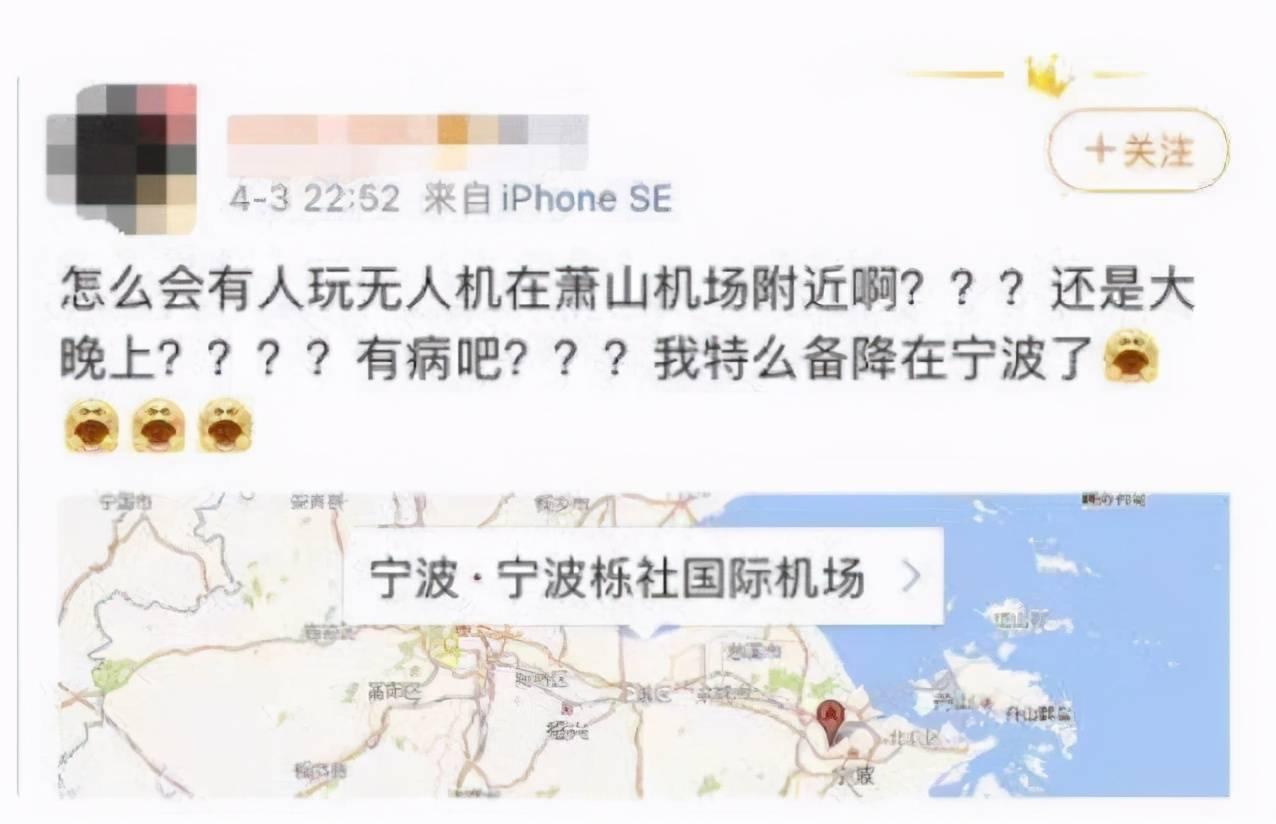 """杭州萧山机场出现""""不明飞行物""""!多架飞机延误或备降,会是啥?  第5张"""