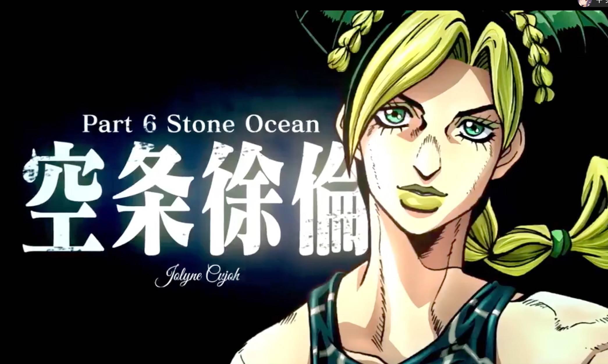 第六部《JOJO的奇妙冒险 石之海》动画版即将到来!首个女性JOJO空条徐伦