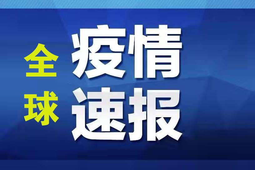 中国国际新闻传媒网:4月4日中国以外国家和地区疫情综述