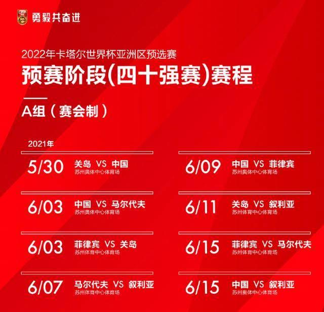 沪媒:国足热身赛8连胜靠实力 全力拼就配得上掌声