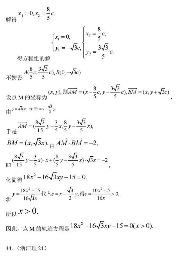 图片[42]-高中数学最经典50题-小e英语课堂