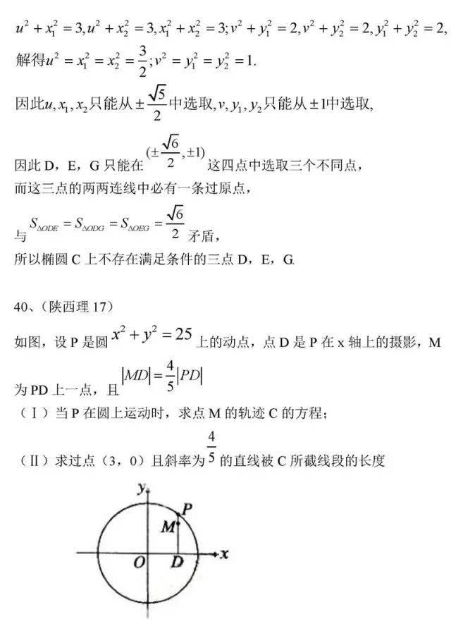 图片[38]-高中数学最经典50题-小e英语课堂