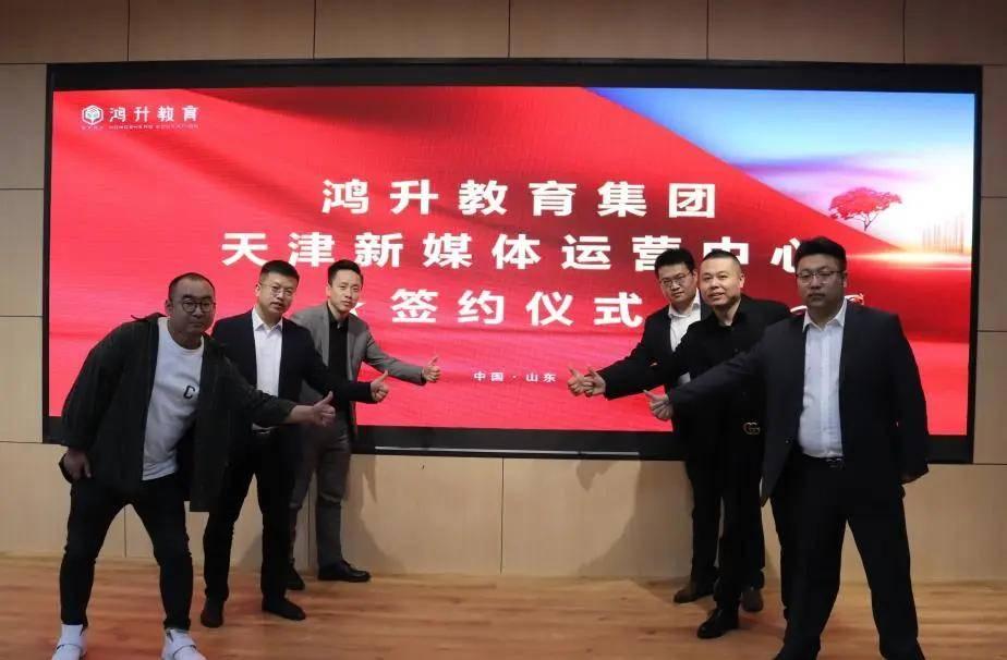好消息!新媒体授权教育品牌再次升级,蓝海宏盛教育集团新媒体运营中心落户天津