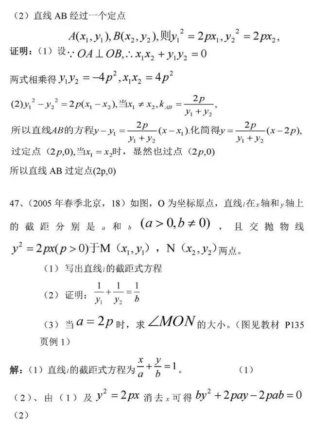 图片[46]-高中数学最经典50题-小e英语课堂