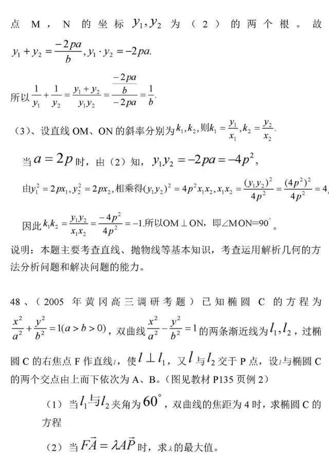 图片[47]-高中数学最经典50题-小e英语课堂